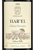 Clos Du Gat Har'el Vineyards Cabernet Sauvignon 2008, Judean Hills Bottle