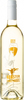 Monster Vineyards White Knuckle 2018, Okanagan Valley Bottle